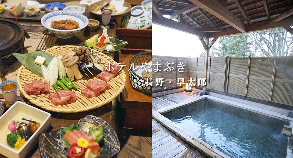 日本長野.住宿 | 早太郎溫泉旅館 – 山吹飯店 ホテルやまぶき,美肌溫泉、圍爐料理好享受