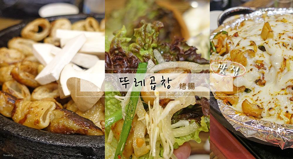 韓國首爾.美食 | 都來烤腸 뚜레곱창 首爾誠信女大分店,吃過會懷念、平價又美味的烤豬腸!