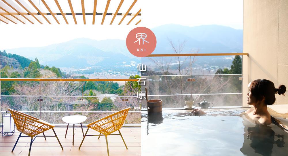 日本箱根.住宿 | 星野集團 界 仙石原,入住藝術山谷溫泉旅館,泡湯、美食、人文的極緻享受 Hoshino Resorts KAI Sengokuhara