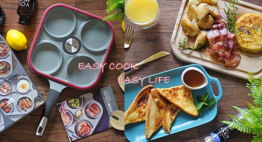 韓國 Neoflam 烹飪神器 Steam Plus Pan!家有小學生,早餐 10 分鐘搞定!在家也能無油煙輕鬆吃韓式烤肉!