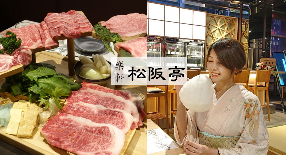 台北.美食 | 樂軒松阪亭和牛 1480 元吃得到! 棉花糖和牛壽喜燒,肉肉控的少女心噴發啦!