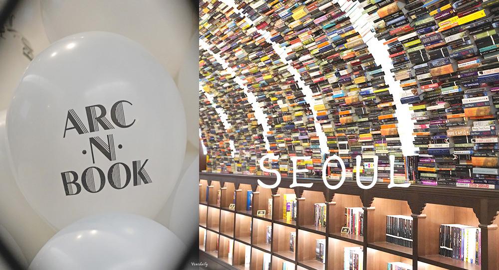 首爾.景點 | ARC‧N‧BOOK 夢幻書牆隧道,明洞乙支路入口站 1-1 號出口,沒在看書也要拍得很文青!網紅網美必去