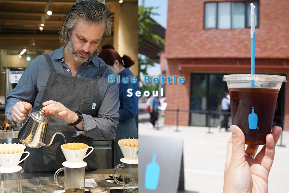 首爾.美食 | 韓國藍瓶咖啡 Blue Bottle 블루보틀 一號店,首爾聖水洞纛島站 1 號出口朝聖去! (附影片及 menu 中文翻譯)