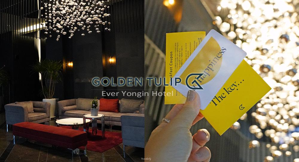 韓國京畿道.住宿 | 金色鬱金香艾佛龍仁飯店 (Golden Tulip Ever Yongin Hotel),入住愛寶樂園旁,狂歡玩到最後一刻!