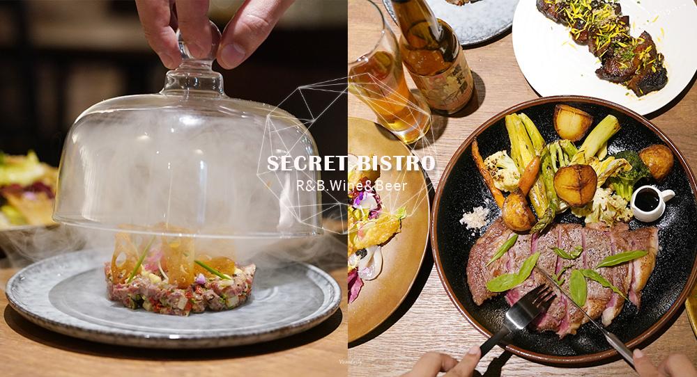 台北.美食 | 巷弄裡的祕密小酒館 SECRET BISTRO,閨蜜微醺聚餐、下班喝一杯的台北餐酒館