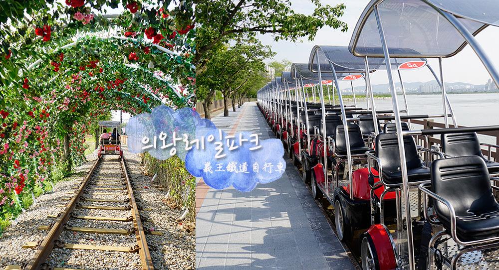 韓國京畿道.景點 | 義王鐵道自行車 의왕레일파크,在首爾近郊的環湖櫻花軌道、生態池賞候鳥