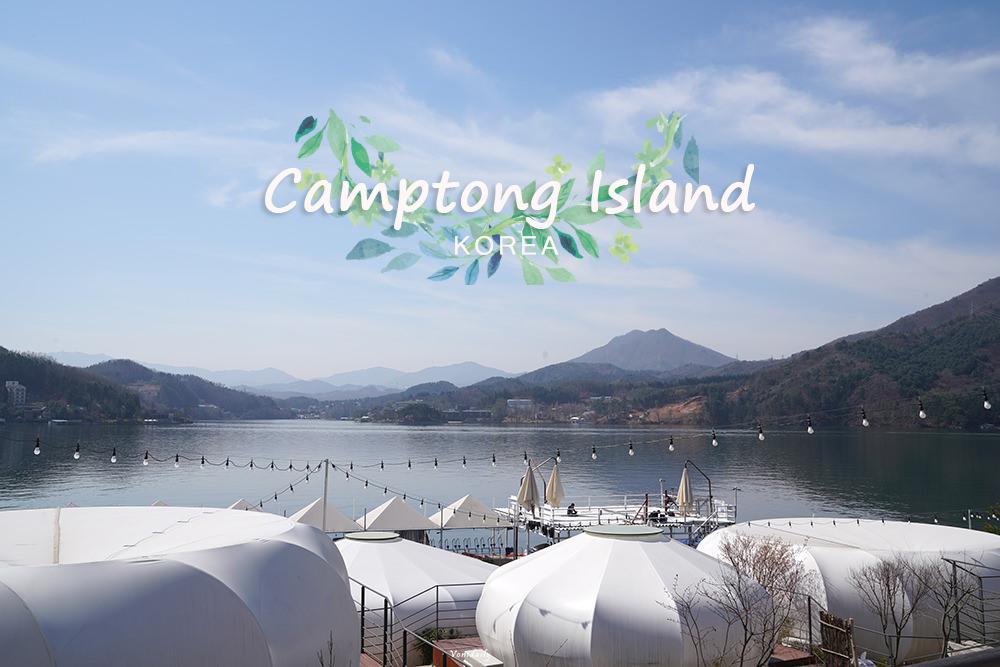 韓國京畿道.住宿 | 零裝備到韓國露營去!Camptong Island 渡假帳篷,BBQ 派對、水上活動超歡樂