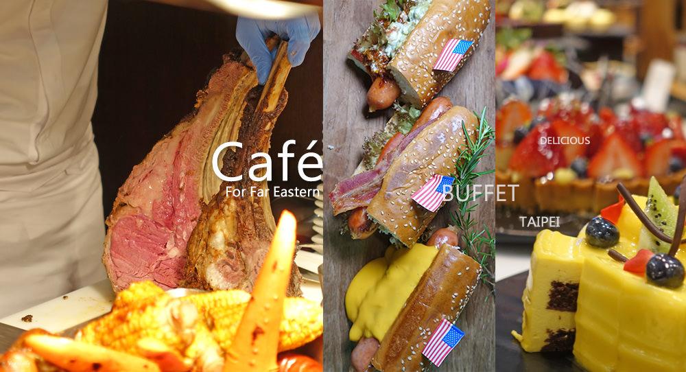 台北.美食 | 遠東 Café 自助餐廳,美式炭烤派對 Buffet 吃到飽,波士頓龍蝦、爐烤牛排爽爽吃,再抽機票!