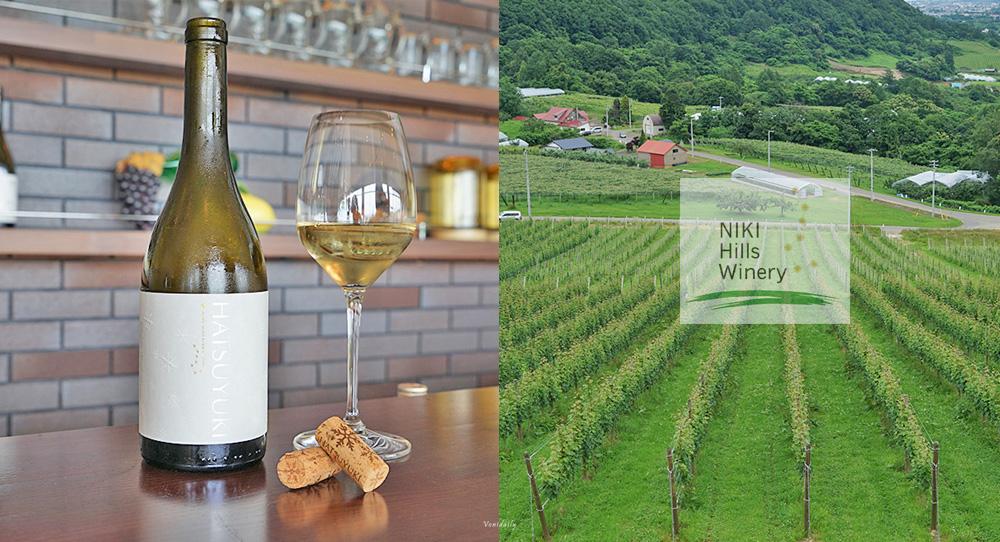 日本北海道.仁木 | NIKI Hills Winery 酒莊 (仁木ヒルズ),民宿、品酒、美食、採果盡享山林之美