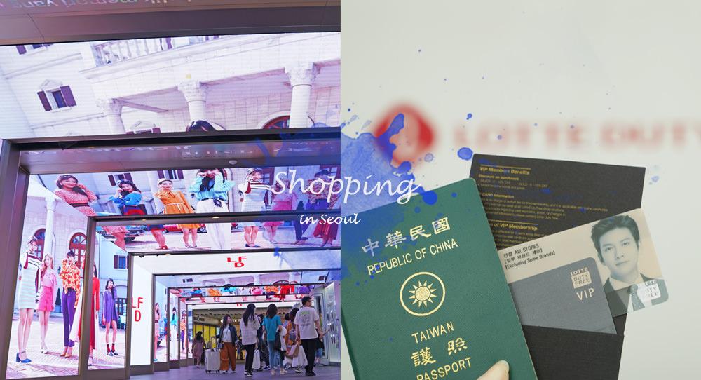 首爾.購物 | 樂天免稅店首爾明洞店,一次搞懂必買好物、VIP 會員申請與優惠、星光大道