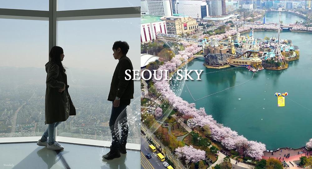 首爾.景點 | 樂天世界塔 Seoul Sky 觀景台,優惠門票與週邊順遊這樣玩!