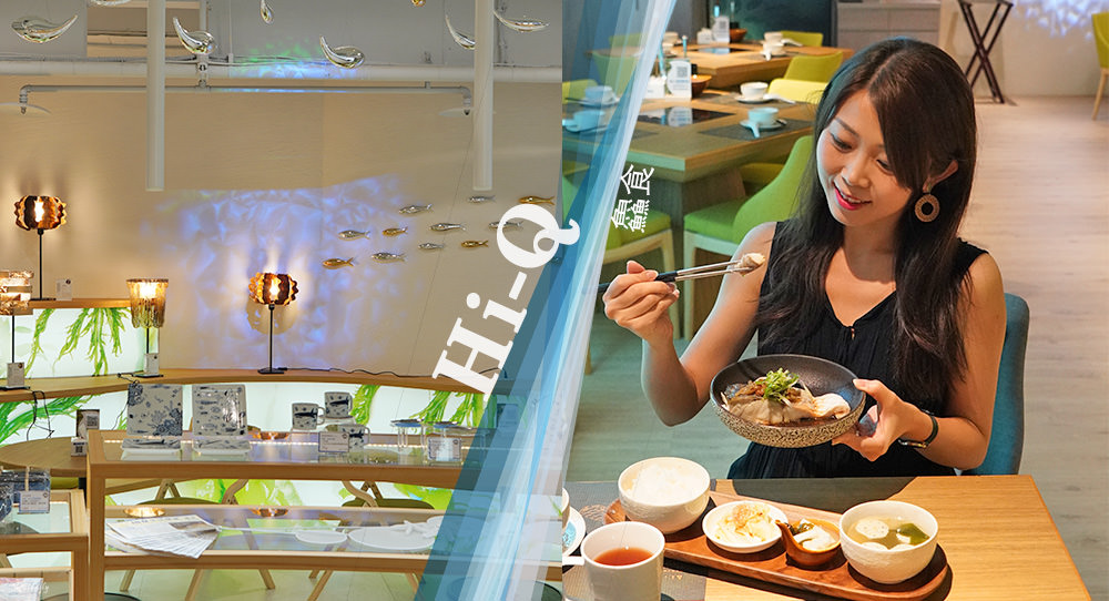 台北.美食 | Hi-Q 鱻食,重新定義魚的美味! 健康多元 Hi-Q 褐藻生活館,毛寶貝也能同行