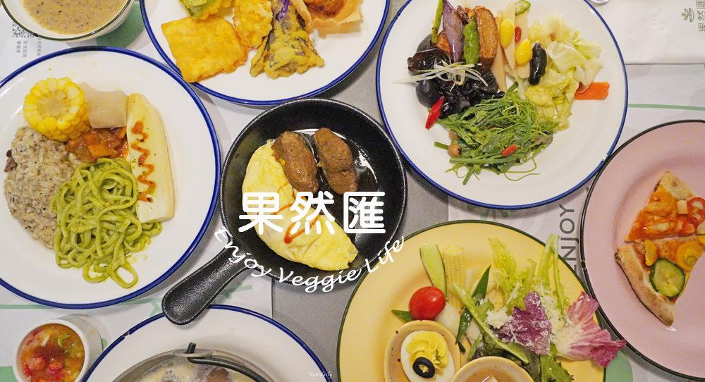 板橋.美食 | 輕盈低負擔的自助餐 Buffet 首選 – 果然匯蔬食料理,異國創意風味、開放式廚房現點現作超新鮮