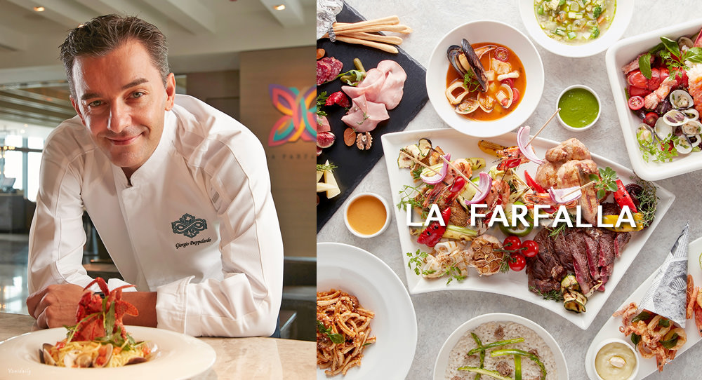 台北.美食 | 寒舍艾麗酒店 LA FARFALLA 義式餐廳,義籍主廚上菜家常美味、派對料理