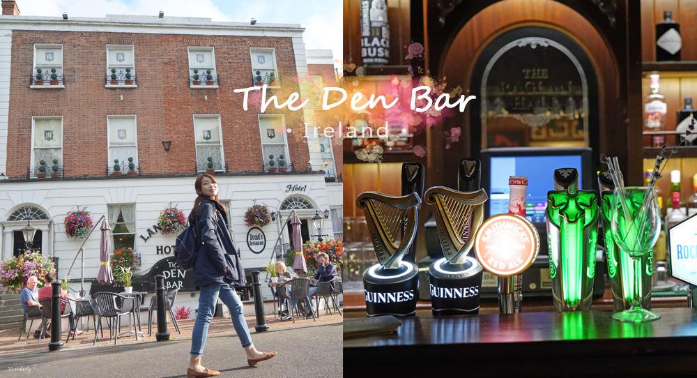 愛爾蘭.美食 | The Den Bar 愛爾蘭酒吧享用啤酒、美食與愛爾蘭傳統舞蹈,隱身 Lansdowne Hotel 內