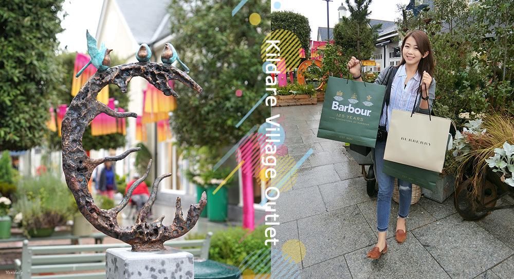 愛爾蘭.購物 | 都柏林必逛, Kildare Village Outlet 可爾代爾購物村,購物攻略、品牌介紹與折扣