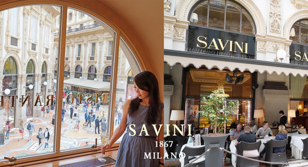 義大利.美食 | Savini Milano 1867 浪漫求婚雅座、手工冰淇淋、露天餐桌,艾曼紐二世拱廊裡的美味首選