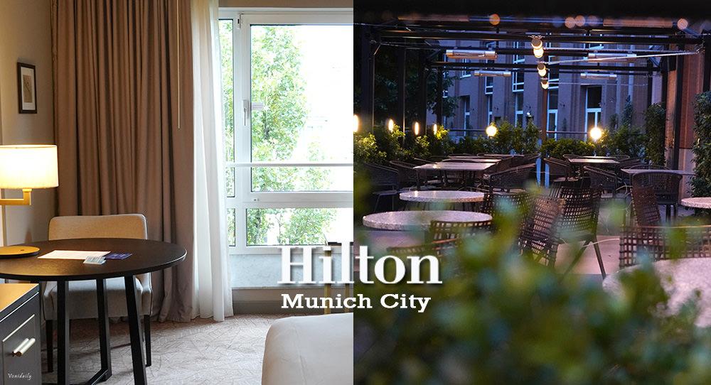 德國.住宿 | Hilton Munich City Hotel 慕尼黑希爾頓城市飯店,交通便捷、商旅皆宜