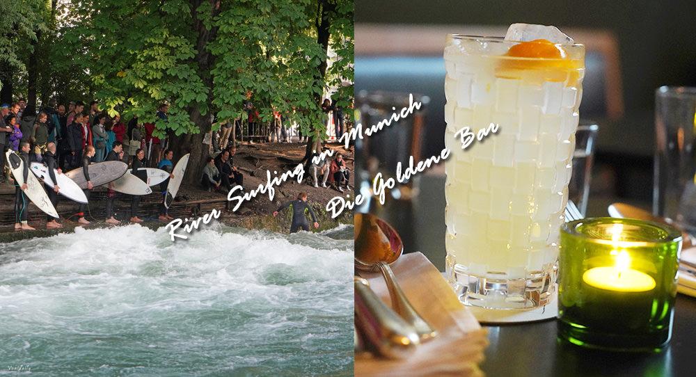 德國.景點 | 慕尼黑市中心的衝浪天堂 River Surfing in Munich & Die Goldene Bar 晚餐