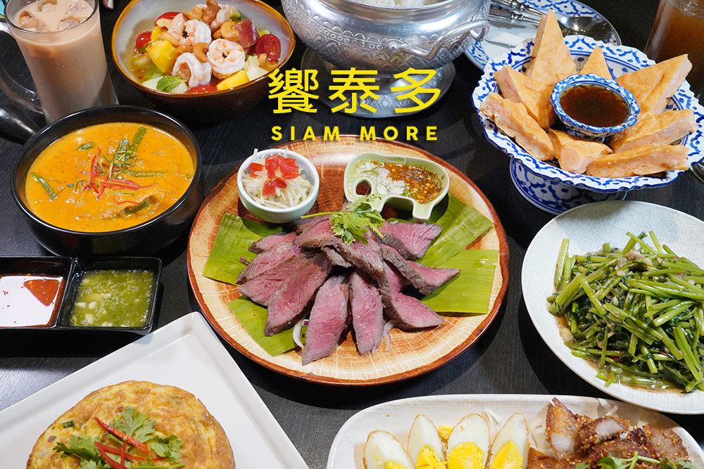 台北.美食 | 想吃泰式料理? 來饗泰多 SIAM MORE 就對了! 泰南吃到泰北,美味平價、服務佳