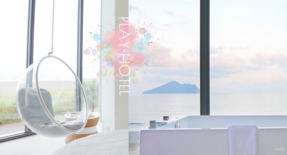 宜蘭.住宿 | 頭城外澳輕奢華海景民宿 PLAY HOTEL ,龜山島在眼前!主題特色房型、美味餐點