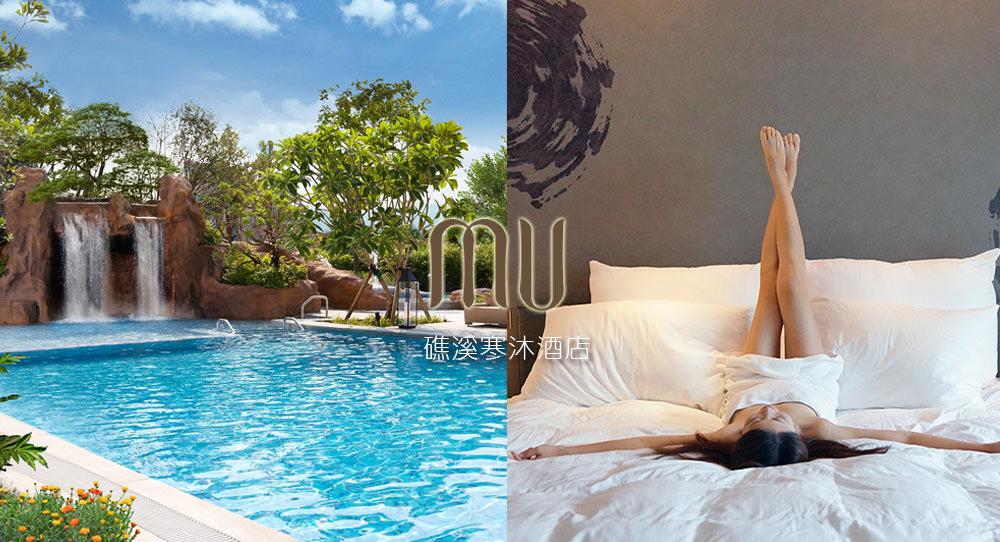 宜蘭.住宿 | 礁溪寒沐酒店,泡湯渡假一泊二食,有設計感的親子溫泉飯店 MU JIAO XI HOTEL