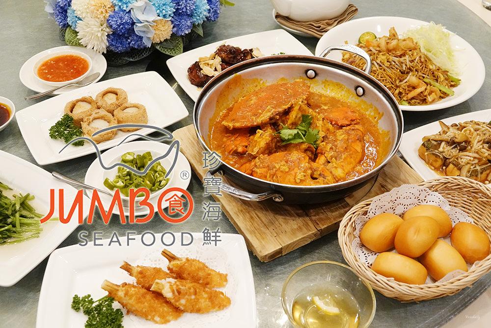 台北.美食 | 吃蟹啦!珍寶海鮮 Jumbo Seafood 不用飛新加坡,辣椒螃蟹好吃到吮指舔盤底