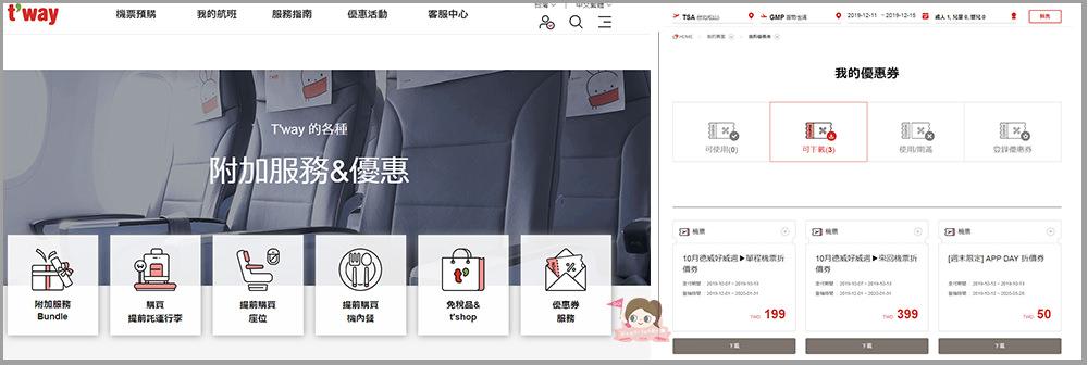 德威航空 t'way Air 便宜機票折扣 韓國機票
