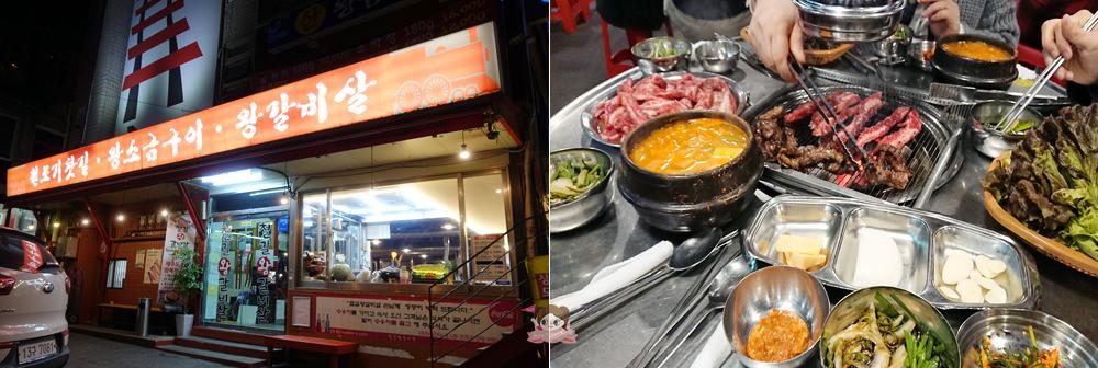 弘大鐵路王排骨-弘大烤肉-弘大美食