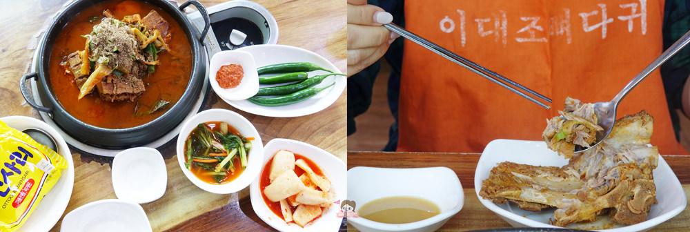 24 小時營業二代祖馬鈴薯排骨湯 (이대조뼈다귀‧李太祖脊骨土豆湯)