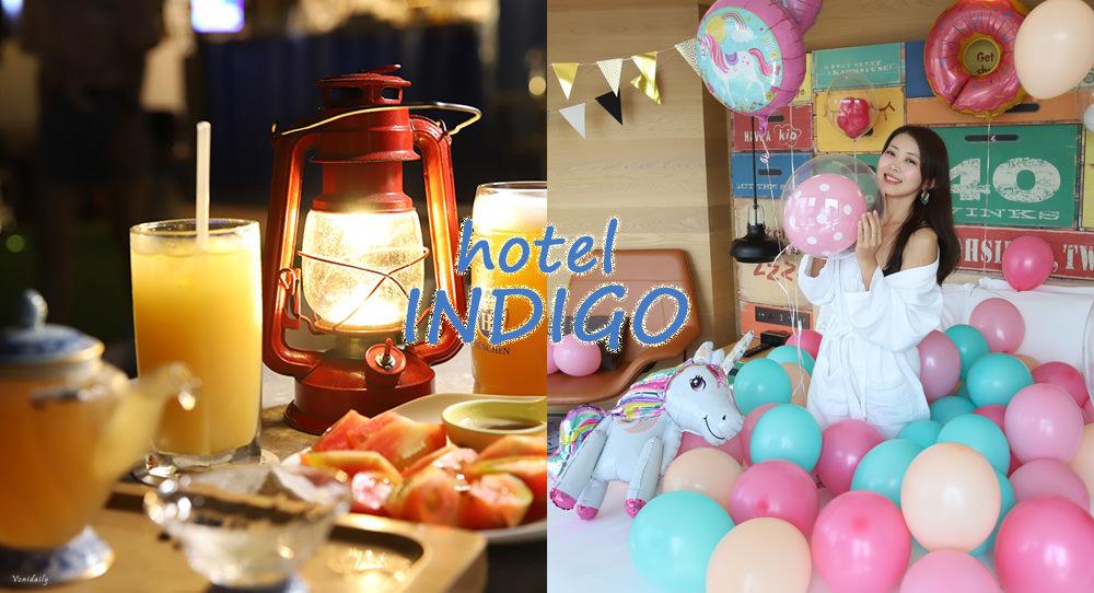 高雄.住宿 | Hotel Indigo 高雄中央公園英迪格酒店,時尚設計旅店、浪漫高空酒吧、自助餐廳