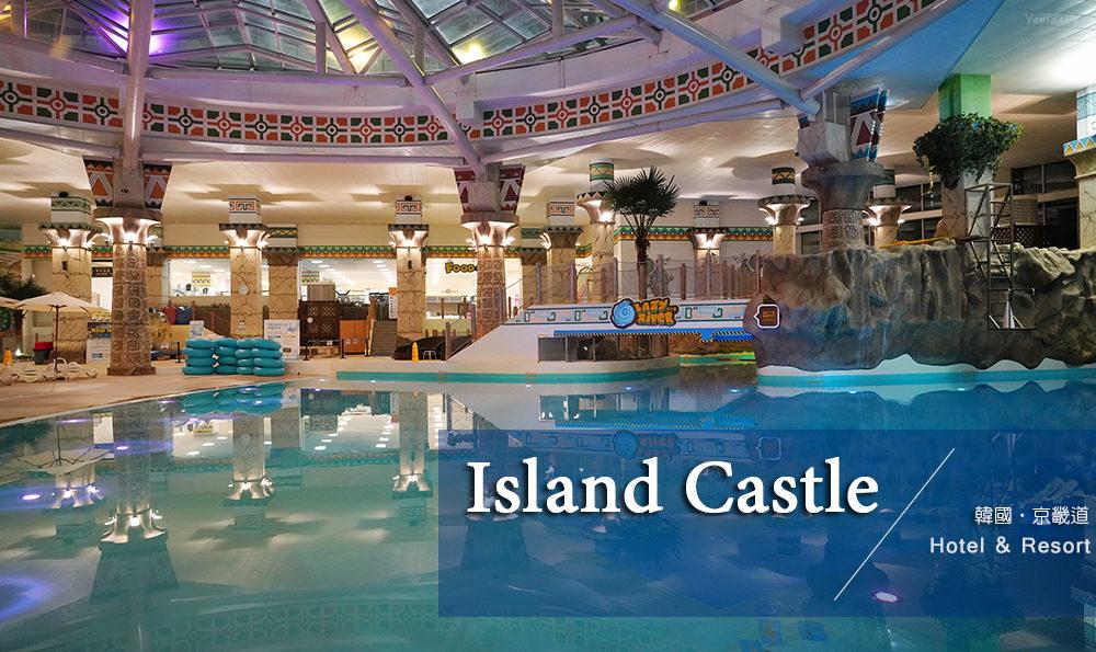 京畿道.住宿 | 議政府 Island Castle Hotel 水上樂園、SPA、汗蒸幕一起玩,首都圈近郊的渡假地