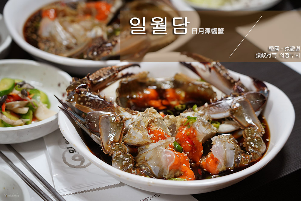 京畿道.美食 | 韓國總統也來吃過! 名不虛傳的飯小偷 – 日月潭醬蟹專賣店 (일월담 게장)