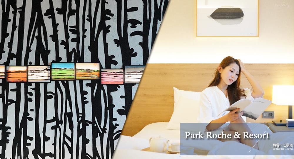 江原道.旌善 | Park Roche Resort & Wellness 養生渡假村,深山幽谷裡的隱世旅行