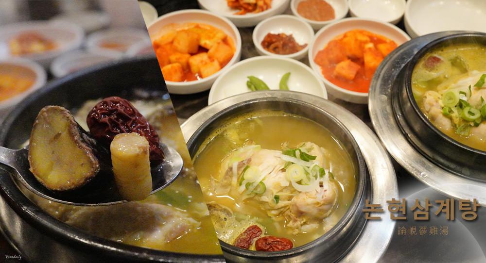 首爾.江南 | 論峴蔘雞湯 논현삼계탕,24 小時吃得到的韓國國民美食