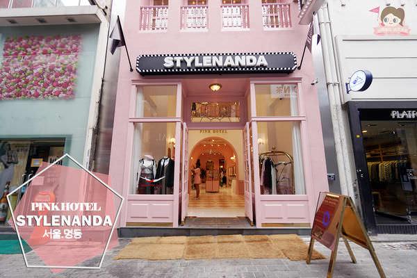 首爾景點〔424.明洞站 명동역〕 | 首爾新打卡粉紅地標,女孩必敗彩妝-明洞 STYLENANDA Pink Hotel (스타일난다 핑크호텔)