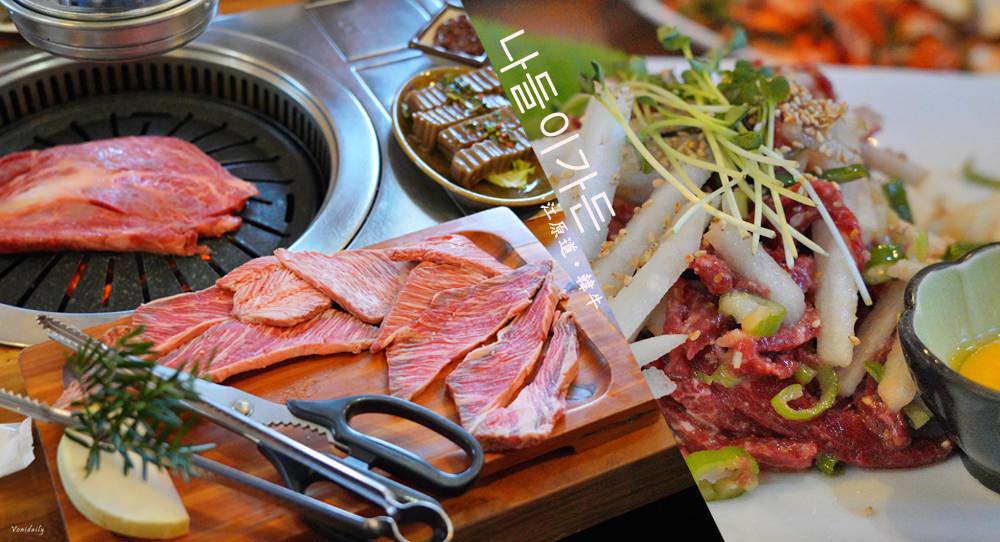 江原道.原州 | 來江原道就是要吃韓牛!나들이가든 郊遊花園,烤肉、生拌牛肉、養生荷葉飯好滿足