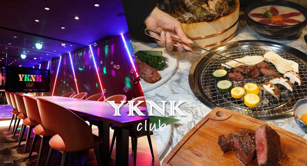 台北.美食 | 遠百信義 A13 YKNK club,和牛燒肉居酒屋兼 KTV,嗨到凌晨 2 點附上燒肉管家!樂軒新作,必吃!