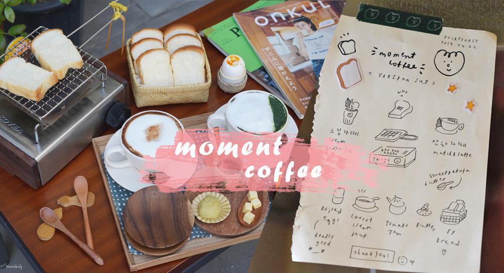 首爾.美食 | 弘大&延南洞咖啡 MOMENT COFFEE (모멘트카페),美味吐司自己烤,日系雜貨文青風、韓式網美咖啡店