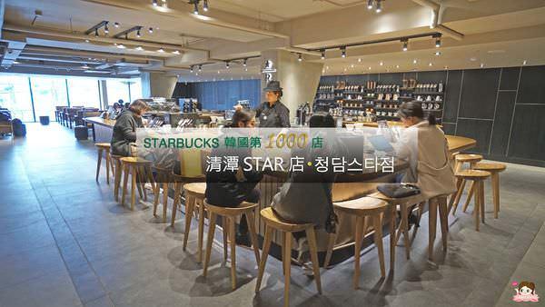STARBUCKS 韓國第1000店 清潭洞 狎鷗亭 江南
