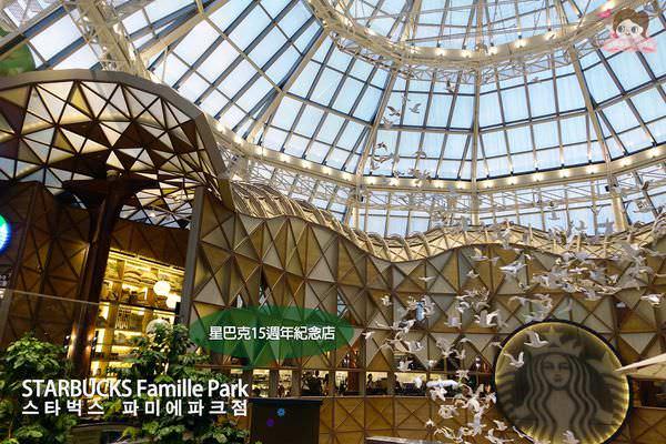 首爾.美食 | 把羅浮宮搬進星巴克裡~韓國星巴克 15 週年紀念店 STARBUCKS Famille Park (스타벅스 파미에파크점)〔339. 高速巴士轉運站 고속터미널역〕