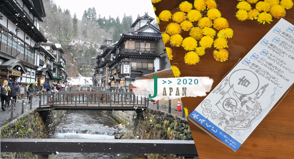 日本.自駕 | 日本跨年自駕旅行~暢遊銀山溫泉、藏王樹冰、仙台市區、山形山寺,還有買不停的 AEON MALL
