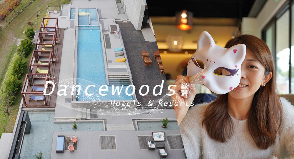 宜蘭.住宿 | 綠舞國際觀光飯店 Dancewoods Hotels & Resorts,台版兼六園景觀飯店,穿和服、扮忍者、嚐會席料理