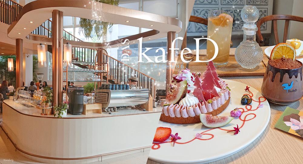 台中-kafeD-德勒斯登河岸咖啡-年輪蛋糕-下午茶-手沖咖啡