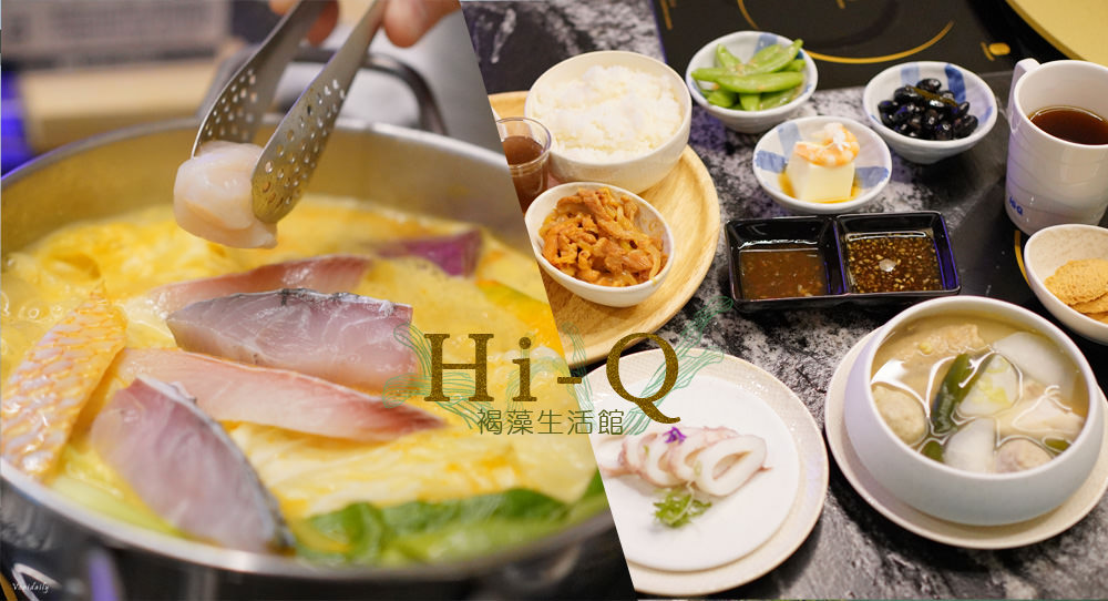 台北.美食 | 養生之道跟著節氣吃,Hi-Q 褐藻生活館節氣定食-冷拌中卷與褐藻關東煮上菜啦!