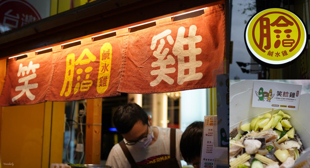 高雄.美食 | 鹽水雞配芒果青?! 笑臉雞鹹水雞 Siao Lian Chicken,輕罪惡感宵夜,素食者也能吃