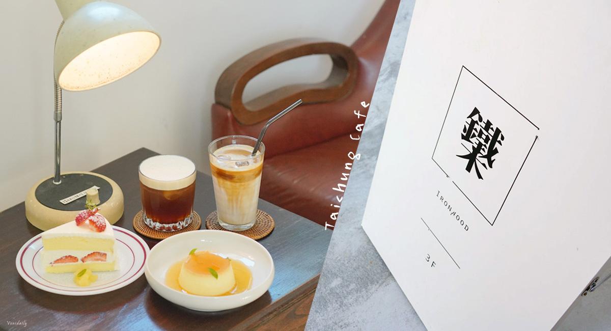 台中.美食 | 鐵木 Ironwood,藏身南屯鄉間田野裡的自家烘焙咖啡店,咖啡、甜點與稻香齊享受