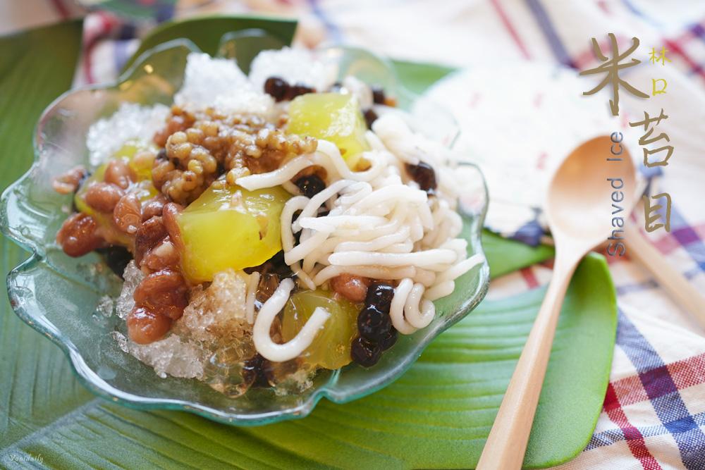 林口.美食 夏日限定的清涼爽快,林口米苔目冰,傳統手工美味搭配銷魂黑糖漿與鑽石冰