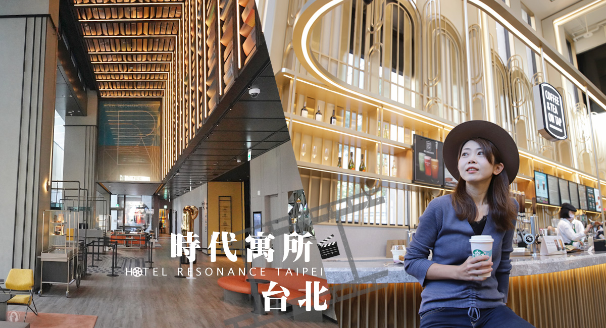 台北時代寓所Hotel Resonance Taipei,亞太第一家希爾頓Tapestry精選酒店 飯店星巴客 STARBUCKS