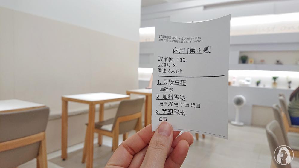 高雄呷丸味文山特區冰店 芋頭控 仙草控 豆花 雪花冰